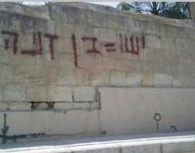 Graffiti anti-chrétien sur une église en Israël