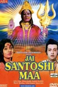 Vijay Sharma - Santoshî Mâ
